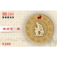 当当生肖卡-羊300元【收藏卡】