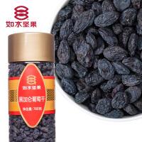 【如水黑加仑葡萄干760g/桶】新疆无籽葡萄果干蜜饯休闲零食