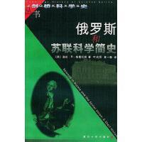 【二手旧书8成新】俄罗斯和苏联科学简史 [英] 洛伦・R.格雷厄姆 复旦 9787309023381