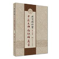 [二手旧书9成新]北京同仁堂中医大师临证传薪录温秀玲 9787117244459 人民卫生出版社