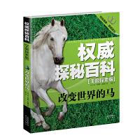 权威探秘百科・无限探索版:改变世界的马