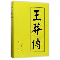 王莽传(精)―历代帝王传记