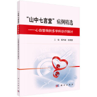 """""""山中七言堂""""病例精选 -心血管病例多学科诊疗探讨"""