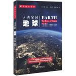 人类家园——地球
