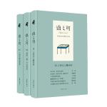 语之可(套装13-15共3册)