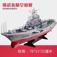 儿童电动玩具船大号遥控船快速快艇轮船军舰航空母舰航母军事模型
