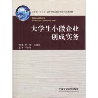 大学生小微企业创成实务 中国矿业大学出版社