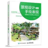 【二手书9成新】 景观设计手绘表现――线稿与马克笔上色技法(第2版) 谢宗涛 9787115447814