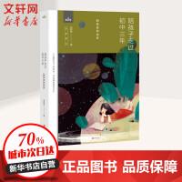陪孩子走过初中三年 第2版 北京联合出版公司