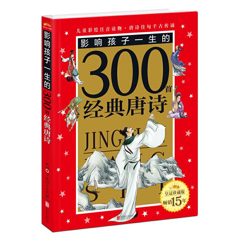 皇冠珍藏版·影响孩子一生的300首经典唐诗(注音版) 愿这些中外经典作品陪伴孩子度过人生超美好的时光,一生受益