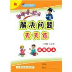 2019年秋季 黄冈小状元 解决问题天天练 三年级(上)R人教版
