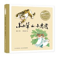 百年百部中国儿童图画书经典书系:小山羊和小老虎