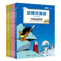 蓝精灵漫画经典珍藏版(第二辑)