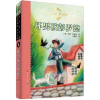 【旧书二手书9成新】坏男孩彭罗德 (美)塔金顿 9787501605682 天天出版社有限责任公司