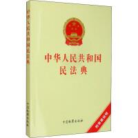 中华人民共和国民法典 中国检察出版社