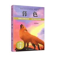 动物小说大王沈石溪获奖作品:暮色