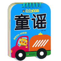河马文化――Baby爱学习―童谣