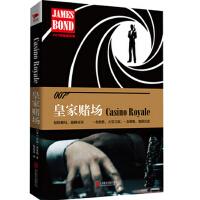 007谍战精选集之:皇家赌场(精装版)