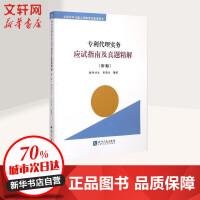 代理实务应试指南及真题精解(第3版) 知识产权出版社