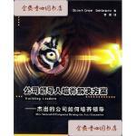 【旧书二手书9成新】公司领导人培养解决方案:杰出的公司如何培养领导/(美)康吉(