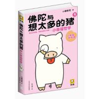 佛陀与想太多的猪1:小幸福哲学 小泉吉宏 天津社会科学院出版社 9787806889084