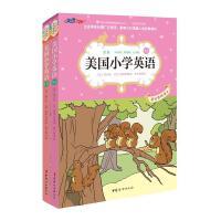 美国小学英语1A+1B(套装共2册):美国原版经典小学基础课程课本(双语彩绘版)