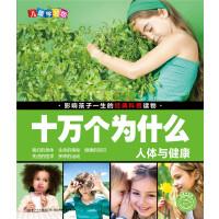 十万个为什么(儿童学习版):人体与健康