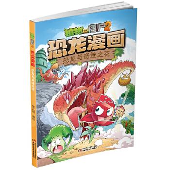 植物大战僵尸2·恐龙漫画 恐龙与奇迹之花 适合7-12岁儿童。火爆全球的经典游戏遇上中生代的神奇生物恐龙,一场惊心动魄的大冒险开始了!美国EA公司正版授权,笑江南团队编绘,北京自然博物馆专家审订,趣味性和知识性兼顾的漫画书!