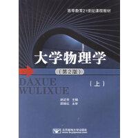 大学物理学(第二版)(上)