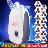 六一儿童节520电子声波驱蚊器家用室内灭蚊灯智能驱虫防蚊神器全效驱鼠器