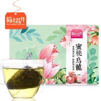 买1送1 蜜桃乌龙茶 白桃乌龙蜜茶水果味冷泡茶组合三角茶包袋泡茶