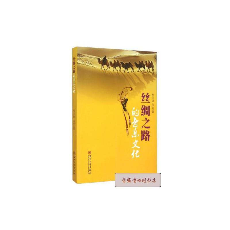 【旧书二手书9成新】丝绸之路的音乐文化/杜亚雄等苏州大学