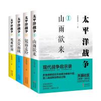 太平洋战争(1-4册)