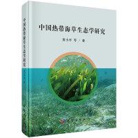 中国热带海草生态学研究