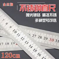 Jinsihou金丝猴0708 120cm加厚钢直尺 1.2米不锈钢尺子绘图制图仪尺裁剪测量木工具办公用品学生文具学习