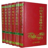 中国军事谋略全集16开豪华精装全6卷 定价1980元一部军事斗争的谋略百科全书 一座学无止境的军事无尽宝座