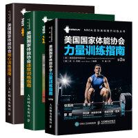 美国国家体能协会速度训练指南+核心锻炼+力量训练 全3册 体育运动专业书 NSCA体能训练教材教程书籍训练健身教练动动