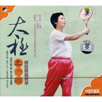 太极柔力球:规定套路教学(中老年健身)(1VCD)