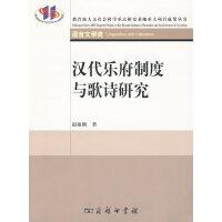 汉代乐府制度与歌诗研究