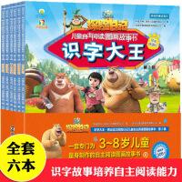 熊出没之探险日记注音版儿童阅读识字故事书漫画第2辑(6册)0-3-6-8岁熊二熊大光头强
