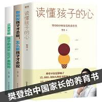 全3册樊登育儿书籍 读懂孩子的心正面管教好妈妈如何说孩子才会听樊登读书会育儿百科给中长养育家庭教育孩子的书籍书