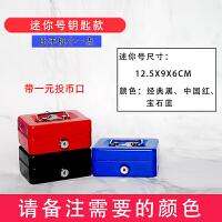 小密码箱收纳盒 铁盒子带锁收纳盒密码保险整理储物盒收银手提小钱箱子零钱储蓄罐B