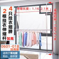 窗外阳台晾衣架户外推拉伸缩挂衣服架子室外凉台顶天立地飘窗晒杆 中