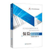 保险基础知识 中国金融出版社