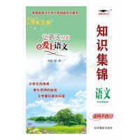 知识集锦 语文 吉林摄影出版社