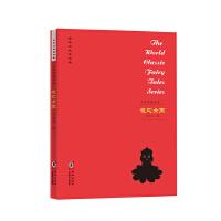 世界经典童话集:土耳其童话集