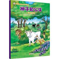 萨默品德养成系列绘本-狮子和公牛