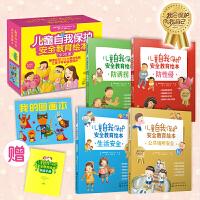 儿童自我保护安全教育绘本(当当礼盒装20册)