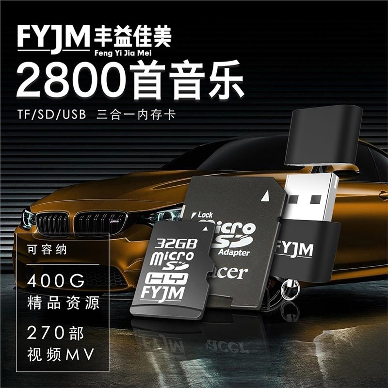 汽车车载音乐SD卡内存卡U盘歌曲MP3抖音32G优盘流行tf卡MP4奥迪