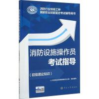 消防设施操作员考试指导(初级理论知识) 中国人事出版社